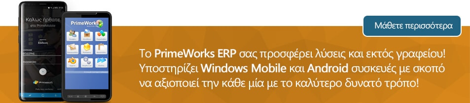 εμπορική εφαρμογή κινητό tablet