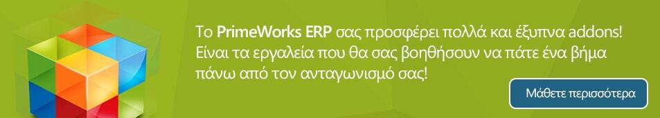 primeworks εμπορική εφαρμογή