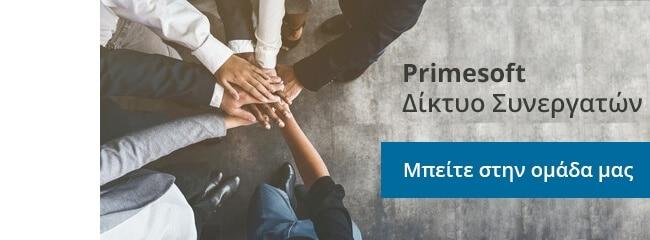 δίκτυο συνεργατών primesoft