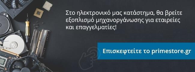 ηλεκτρονικό κατάστημα primestore.gr