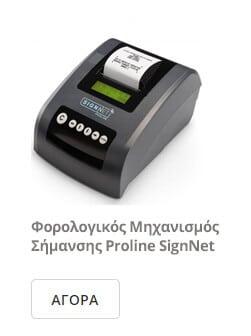 φορολογικός μηχανισμός proline signnet