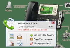 σύνδεση erp με τηλεφωνικό κέντρο