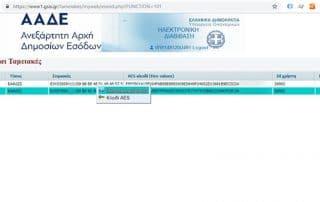 ΕΑΦΔΣΣ AES Βήμα 3