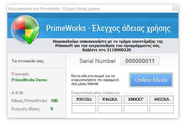 primeworks activation screen