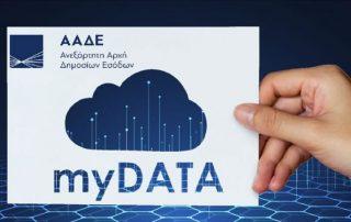 mydata-timologisi